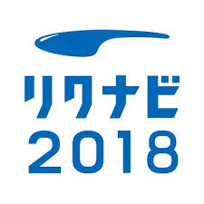 2018リクナビのロゴ