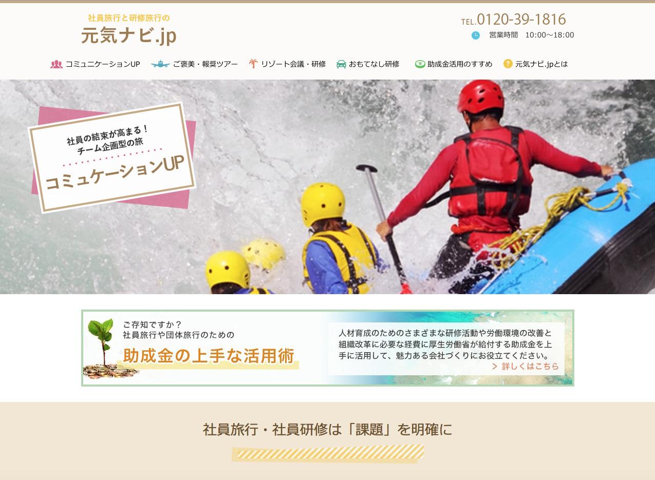 社員旅行と研修旅行の元気ナビ.jp