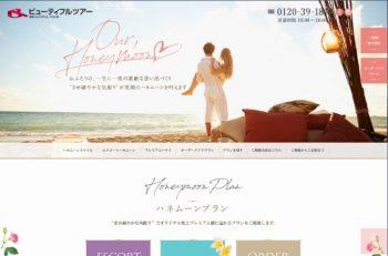 ビューティフルツアーのトップページ画面