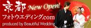 京都フォトウエディング.com