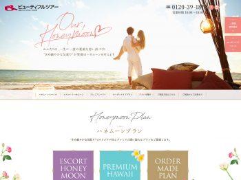 新婚旅行に特化したビューティフルツアーのサイト