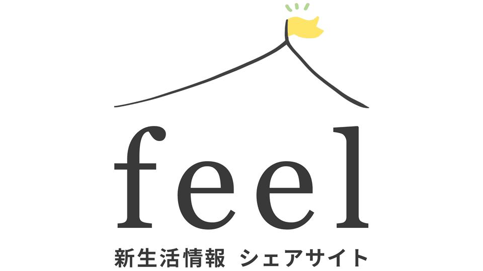 feel 新生活情報 シェアサイト